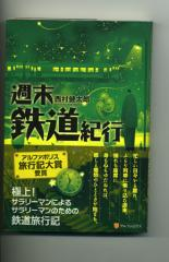 書評「週末鉄道紀行」西村健太郎著、アルファポリス