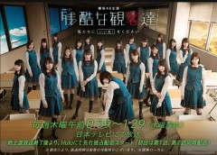 欅坂46 話題曲「エキセントリック」が主題歌のドラマが矛盾だらけで相当ヤバイ!