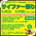 渋谷ならではのイベント「渋谷サイファーpresentsサイファー祭り」開催