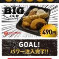 毎日「ビッグなのり弁」が食べられる、ビッグなキャンペーンが開催