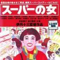 【不朽の名作】食品偽装など当時では画期的な描写もある「スーパーの女」