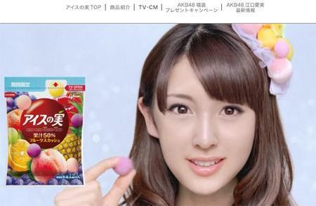 AKB48 ブログでネタばれ発言しちゃった菊地あやかが謝罪