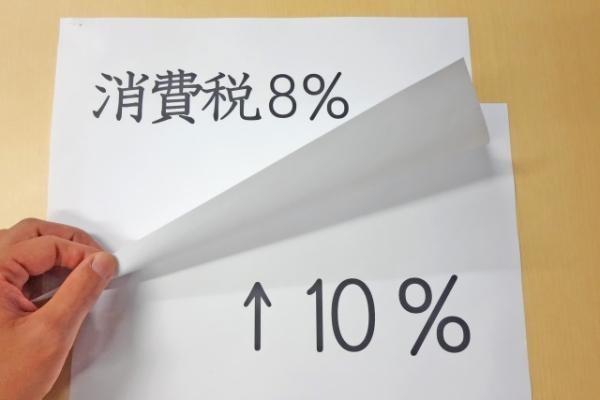 """森永卓郎の「経済""""千夜一夜""""物語」★消費税増税後に起きること"""