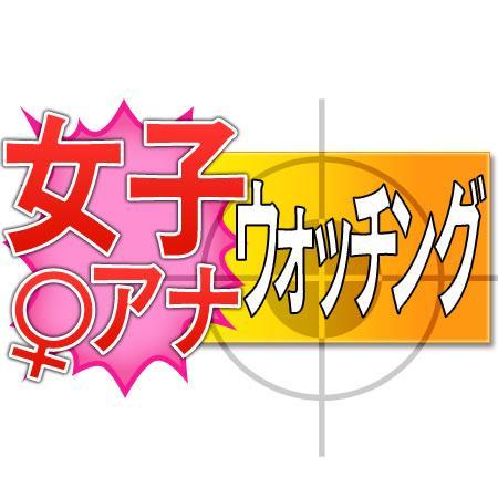 フジのお嬢様アナ・三田友梨佳 ソチ五輪現地キャスター抜てきで大化けするか?