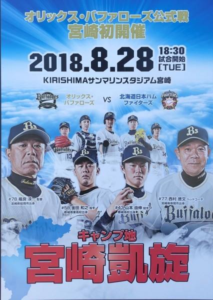 オリックスがキャンプ地の宮崎で初の主催試合開催!