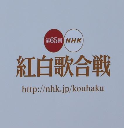 V6・井ノ原快彦 早くもNHK紅白司会決定か!?