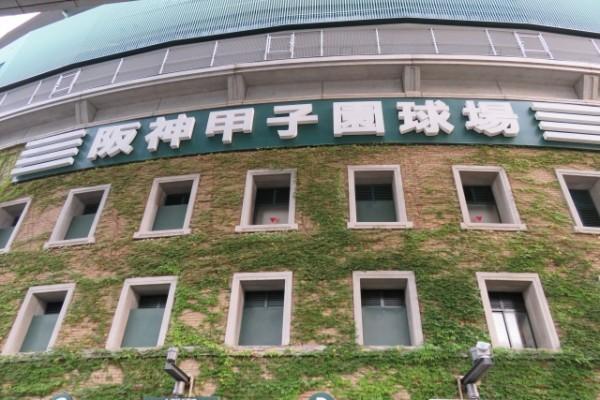 """""""友達の弟が、埼玉県代表で…""""甲子園の土をフリマアプリで売買? 物議を醸すオークション出品"""