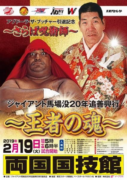 「俺の生き方を見てほしい」ジャイアント馬場追善興行に愛弟子の大仁田厚参戦!