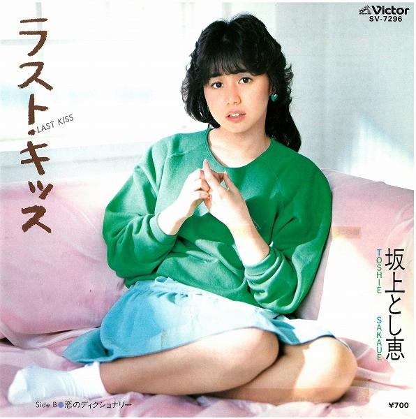 【帰ってきたアイドル親衛隊】恐妻家のイメージなど全くなかったアイドル・坂上とし恵