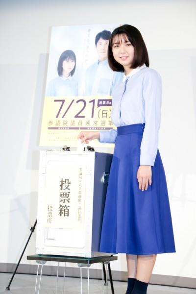 上白石萌歌19歳、期日前投票で初の選挙体験! 同年代の投票呼びかける