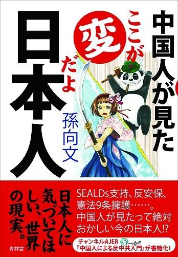 『中国人が見た ここが変だよ日本人』著者・孫向文氏を直撃! 「日本の野党は日本を崩壊させたいの?」