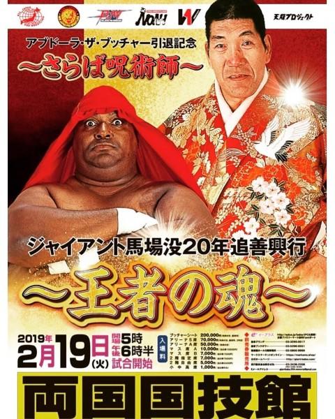 馬場、猪木、ファンクスと死闘!アブドーラ・ザ・ブッチャーが来年2月日本で引退