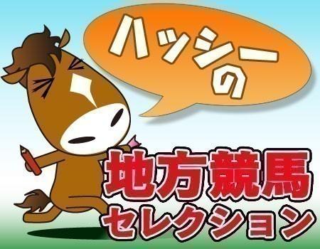 ハッシーの地方競馬セレクション(8/22)「第16回スパーキングサマーカップ(SIII)」(川崎)