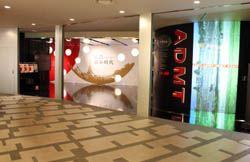 「寄り道の王様」アド・ミュージアム東京