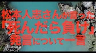 """松本人志に""""物申し""""て大反響 話題のユーチューバー「せやろがいおじさん」って誰?"""