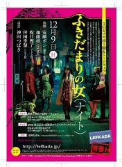 12.9映画「ふきだまりの女」DVD発売記念イベント