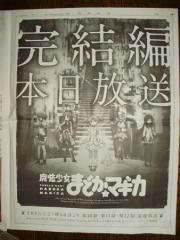 【雅道のサブカル見聞録】ついに最終回を迎えた『魔法少女まどか☆マギカ』
