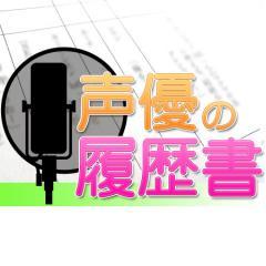 【声優の履歴書】第53回 『ルパン三世』シリーズの峰不二子(2代目)を演じた・増山江威子