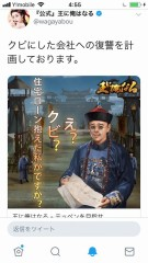 SNS広告で異彩を放つゲーム『王に俺はなる』、漫画のフレーズ丸パクリで炎上! 公式が謝罪する騒動に