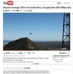 グーグルアースにUFOが映り込む!? 南アフリカ上空に鮮明なUFO