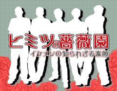 ヒミツの薔薇園(1)赤西仁と山下智久