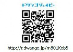 亀と山Pシングル「背中越しのチャンス」 ショート音源・携帯電話向け着うたを先行配信
