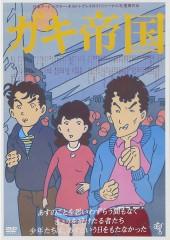 【不朽の名作】島田紳助さん主演で話題となった「ガキ帝国」