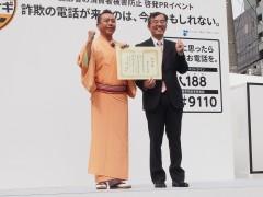 """昇太は結婚詐欺に注意? 林家たい平、笑点メンバーの""""詐欺電話エピソード""""明かす"""
