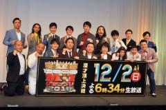 『M-1』ファイナリスト発表、関東芸人が少ない理由は?