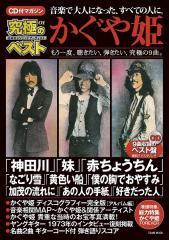かぐや姫、風、イルカのCD付マガジンがそれぞれ発売