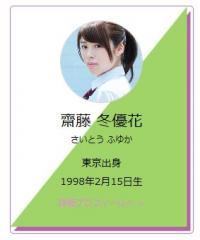 欅坂46・齋藤冬優花のブログが「泣ける」と話題