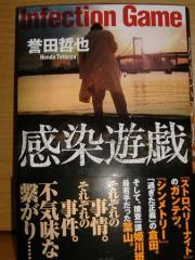 元厚生事務次官宅連続襲撃事件の先を行く警察小説『感染遊戯』