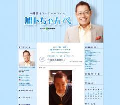"""加藤茶のブログに心霊写真!? 不可思議な""""手""""の正体は!?"""