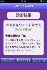 【注目アプリ】ワイルドなスギちゃんの非公式アプリ「スギちゃん診断」。※非公式だから顔出しなし