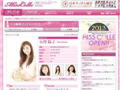 モデル級の超大型新人 元ミス慶應のフジテレビ・小澤陽子アナ