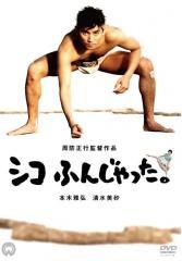 【不朽の名作】相撲という題材でスポ根に挑んだ「シコふんじゃった。」