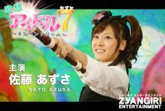 笛ドル 佐藤あずさがオムニバス映画『空想アイドル7〜みんなの夢はミナノユメ〜』に出演