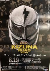 新日本、S・S・マシン引退記念試合は、マシン軍団vs.ロスインゴの10人タッグマッチ