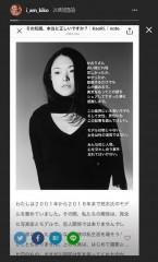 """広がりを見せる""""#meetoo"""" 水原希子、「女性とは一体何ですか?」アラーキーに問う"""