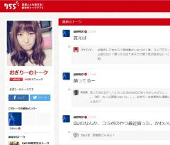 卒業するSKE48研究生・荻野利沙が本音を爆発