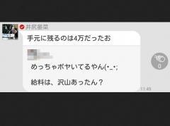 NMB48井尻晏菜 お昼ご飯を我慢? 「アイドルは苦労するよ」