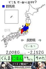 【注目アプリ】日本全国を群馬県に