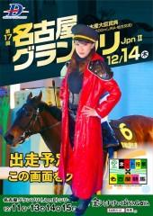 「カツゲキキトキトの最大のチャンス。名古屋グランプリ」藤川京子のクロスカウンター予想