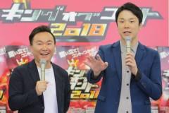 若手芸人4組が頂上決戦! 新たな賞レース番組『外王』はフジテレビの救世主となるか?