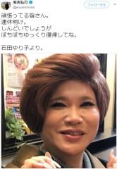 古参Twitterユーザーの有吉弘行 独特の写真と絶妙なワードセンスで変わらぬ人気