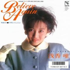 【帰ってきたアイドル親衛隊】 「スケバン刑事III」でのブレイクからトップアイドルとなった浅香唯