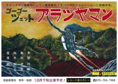 京都嵐山に現れたローカルヒーロー「アラシヤマン」とは!?