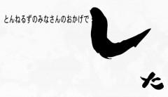 """被害総額1億3千万円超え! みなおか終了で、""""被害者""""芸人がブーイング"""