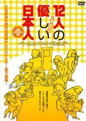 【不朽の名作】三谷幸喜脚本の陪審員コメディー「12人の優しい日本人」