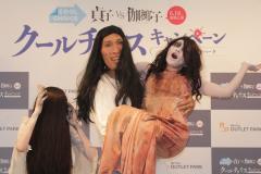 篠原信一、貞子コスで本家貞子を驚かせる「俺って可愛い」